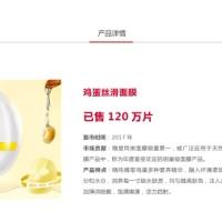 天玺化妆品贴牌代加工厂家 细滑 保湿 水嫩 亮润  广州一站式OEM加工 鸡蛋丝滑面膜 爆品 新品