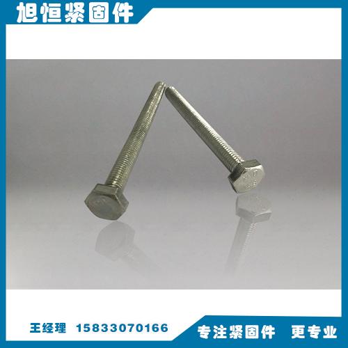 山东GB30螺栓-GB30螺栓厂家-旭恒紧固件