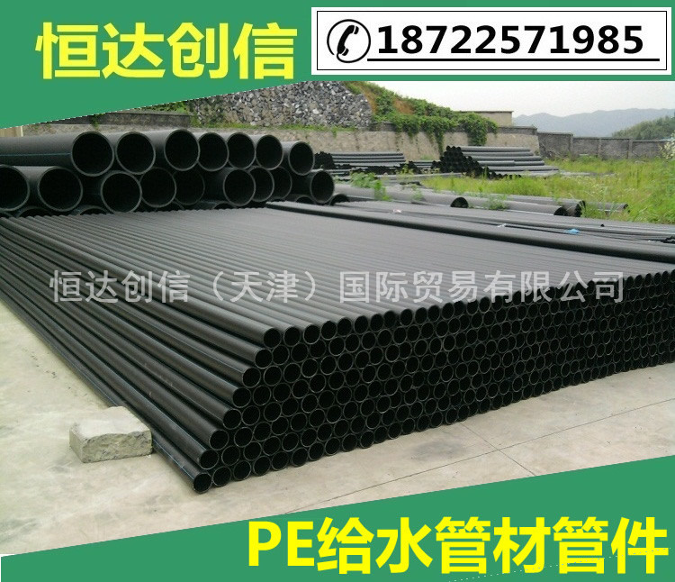 纯原料天津高密度聚乙烯厂家直销1.0Mpa PE给水管管材管件110聚乙烯 PE110*6.6中财给水管