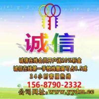 供应诚信游戏www.yydm.cc 15687902332