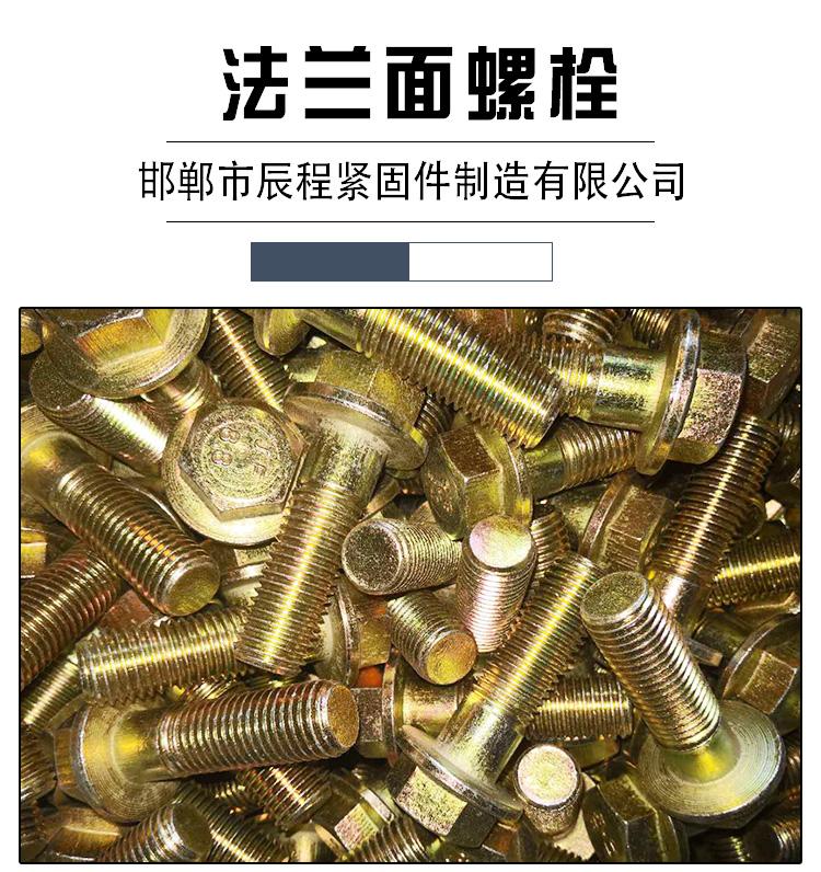 全国六角法兰面螺栓供应商目录|外六角法兰面螺栓标准|双头螺栓