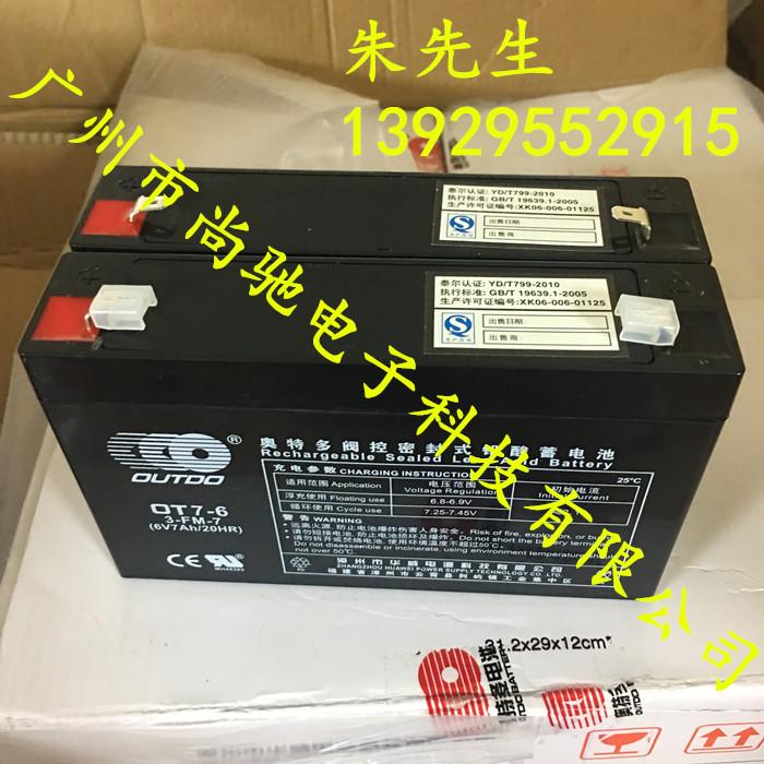 奥特多OUTDO蓄电池OT7-6 6V7A免维护充电电池玩具车车位锁电瓶