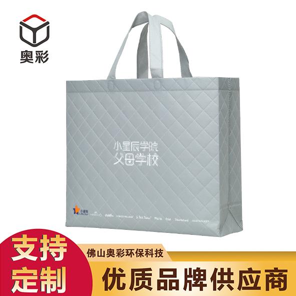 厂家直销奥彩覆膜超声波环保袋英氏童装定制广告购物袋无纺布袋
