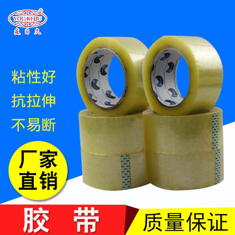 打包专用透明胶带-贵阳打包专用透明胶带厂家-贵阳打包专用印字透明胶带