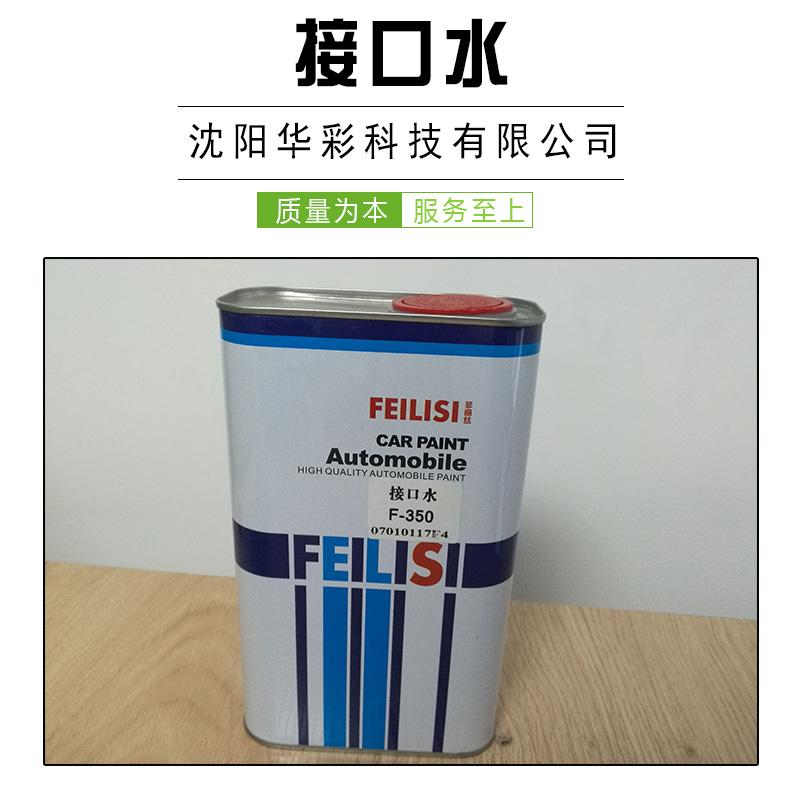辽阳接口水哪家好 汽车油漆修补漆涂料 优惠供应 高级汽车油漆辅料 接口水供应商