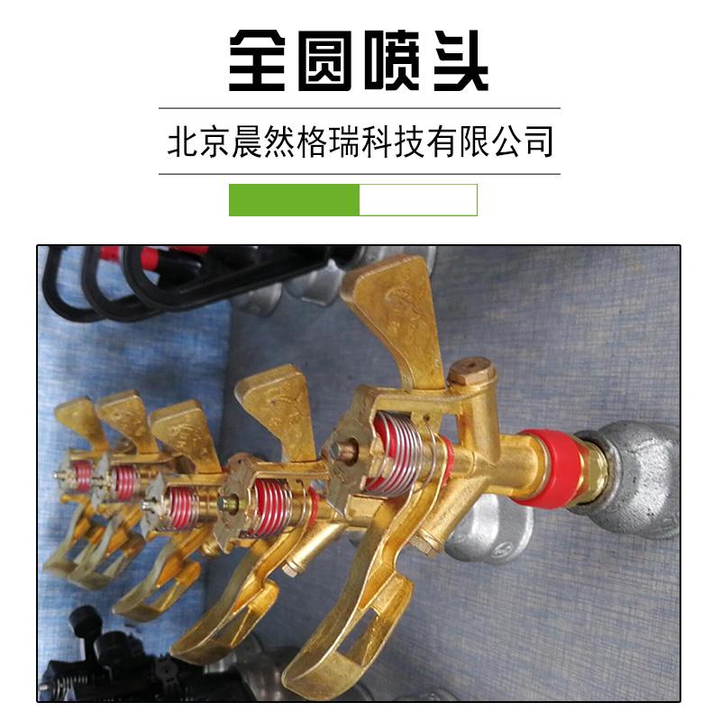 北京厂家直销 合金全圆喷头 工业灌溉 安装方便节 水性能好 低水压喷灌 合金全圆喷头