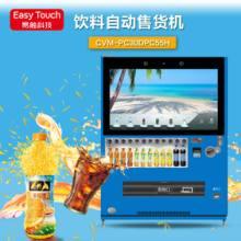 易触自动售货机 易触自动售货机CVM-PC30DPC55H 易触自动售货机厂家直销图片