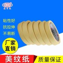 贵州厂家直供 美纹纸 多种规格可定制 喷漆遮蔽无渗透 装修喷漆专用黄色美纹纸图片