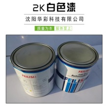 辽宁厂家直销 2K白色漆供应商 优质高光2K白色油漆 白色汽车成品修补漆 量大从优批发