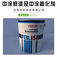 中涂底漆及中涂固化剂供应商