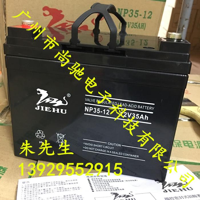 JIEHU蓄电池NP35-12 12V35A免维护直流屏UPS电源电池np35-12