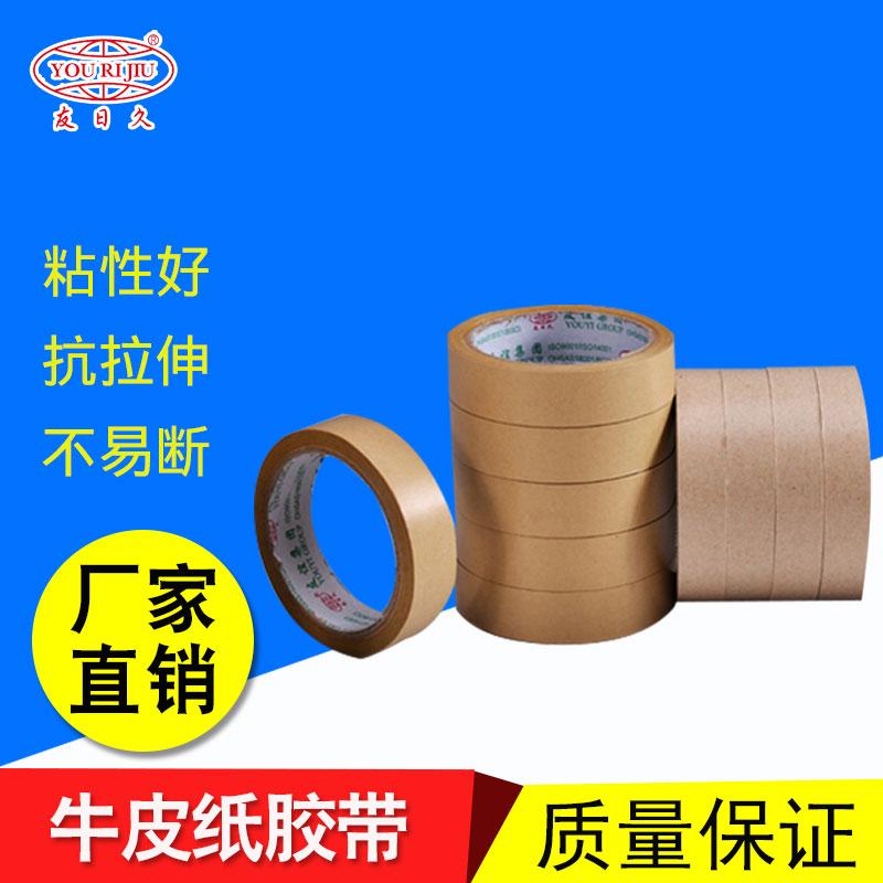 贵阳牛皮纸胶带,贵阳友顺胶带厂专业生产牛皮纸胶带,贵阳友顺牛皮纸胶带厂家