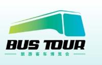 2018中国国际旅游交通大会暨 2018中国国际旅游客车博览会