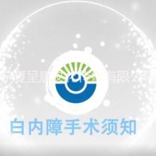宁夏宣传片制作——白内障手术视频