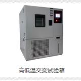 高低温交变试验箱西安高低温生产