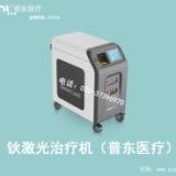 医用钬激光+钬激光厂家