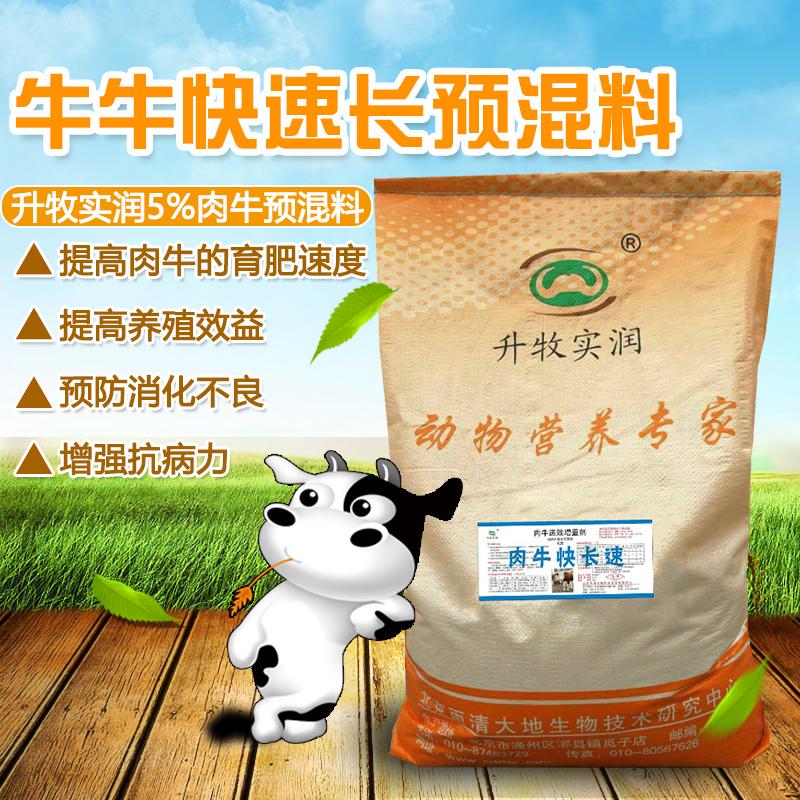 供应北京牛预混料厂家,5%肉牛快速育肥预混料饲料,牛混料饲料,动物专用预混料