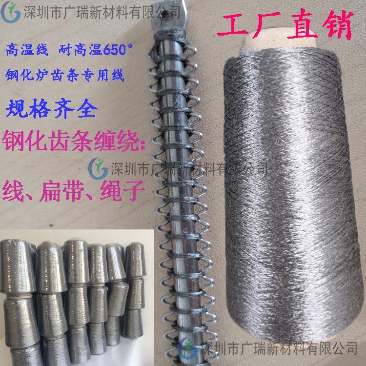 钢化炉齿条、清洗篮齿条专用高温金属线、不锈钢金属线、高温线 广瑞厂家