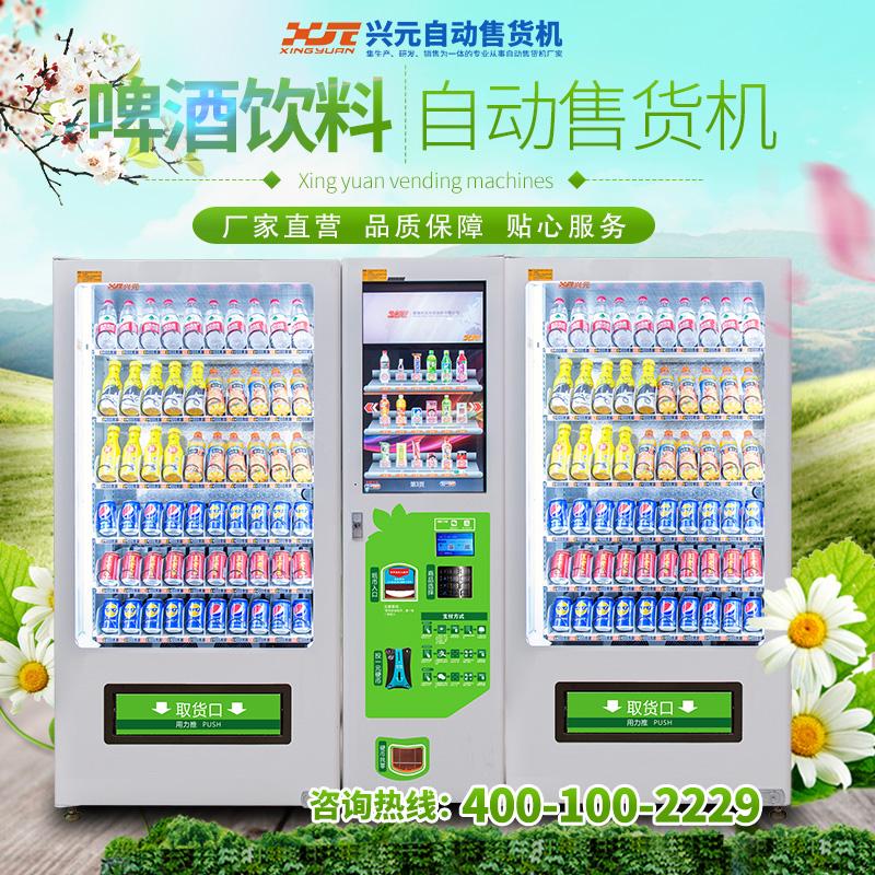 兴元 自动售货机 自动售货机批发  厂家直销