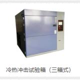 冷热冲击试验箱(三箱)温度冲击箱