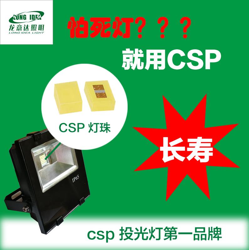 品质款 CSP 投光灯 led投光灯 发光灯