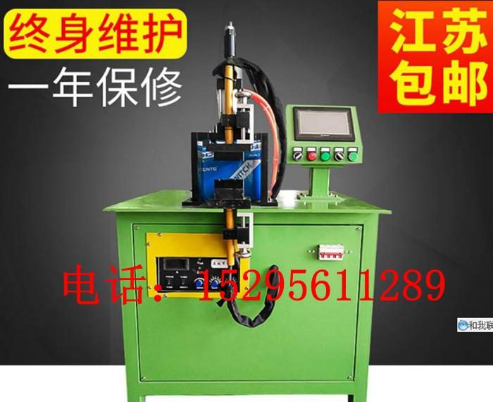 专业供应全自动碰焊机、不锈钢对焊机、碰焊机、钢丝对焊机 钢丝对焊机氩弧焊对焊机不锈钢碰焊