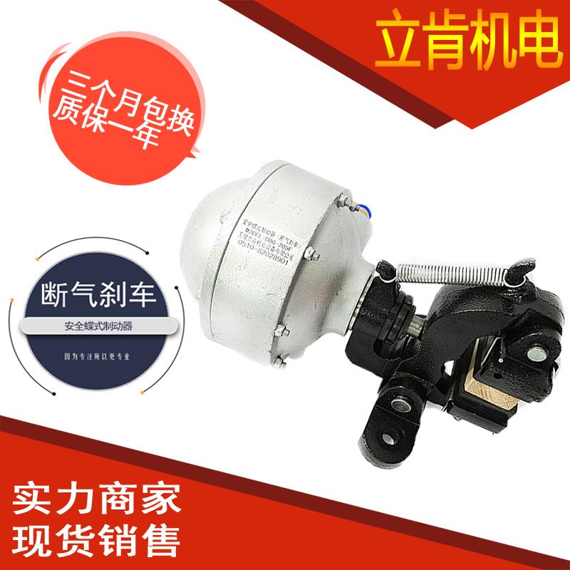 DBG-F弹簧制动器  断气刹车 空气释放