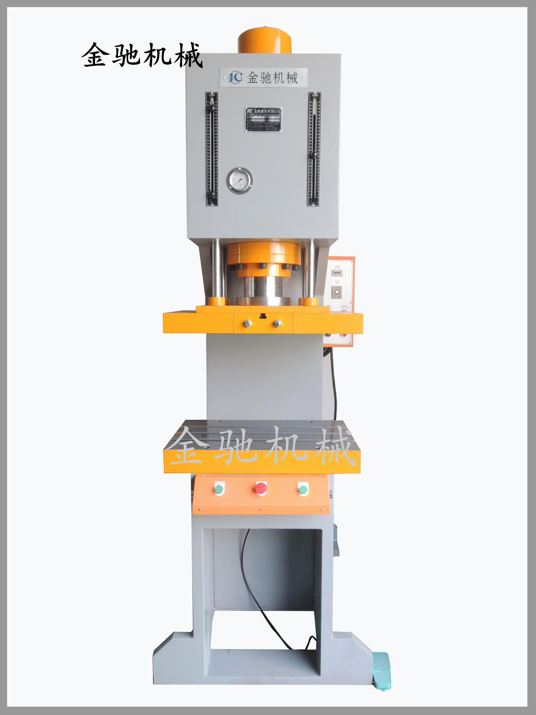 30吨弓型液压机,油压液压冲压机,单臂液压机,油压冲床,液压成型机