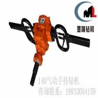 140手持钻机立式锚杆机多少钱小型锚杆机墨隆钻机厂家140手持防突钻机
