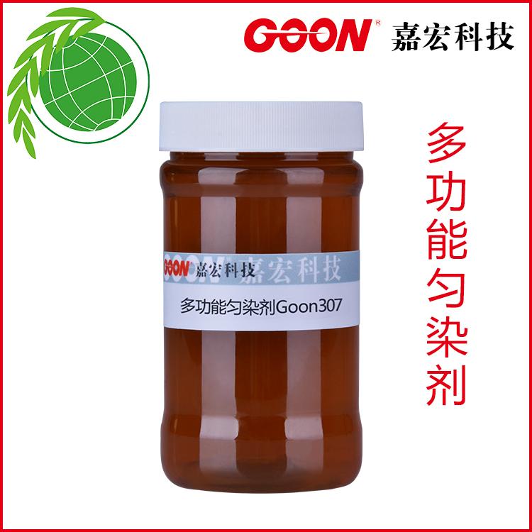 羊毛低温匀染剂Goon307 染色均匀 吸色干净 高效匀染剂