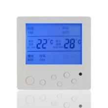 中央空调液晶温控器数显风机盘管温度控制器86型三速控温开关特价