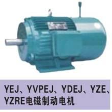 YZEJ制动电机/蒙古YZEJ制动电机特价/YZREJ制动电机原装现货/YZEJ制动电机促销/YZEJ制动电机电机厂家批发