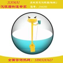 洗眼器/立式紧急洗眼器(碳钢)JM6208医用洗眼器图片