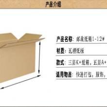 广东搬家外贸家具纸箱批发 中山搬家外贸家具纸箱采购 东升搬家外贸家具纸箱厂家 外贸邮政搬家家具纸箱