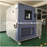 高低温交变湿热试验箱-40℃~+50℃