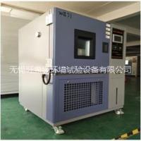 高低温交变湿热试验箱-40℃~+150℃