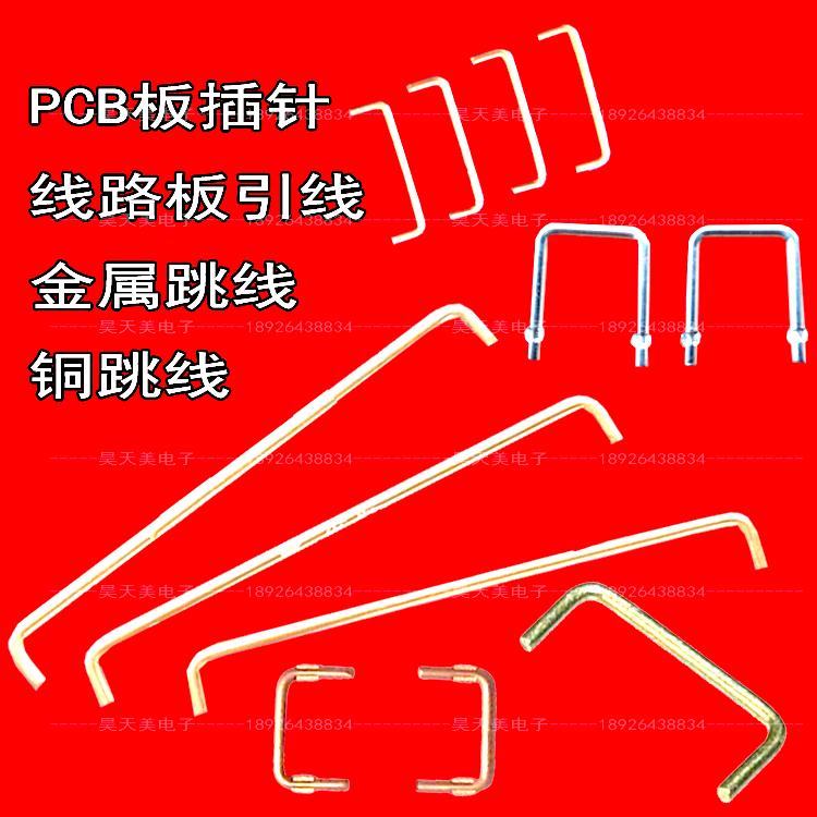 【厂家直销】跳线0.3mm 0.4mm 0.5mm 0.6mm 0.7mm 0.8mm 1.0mm 跳线厂家