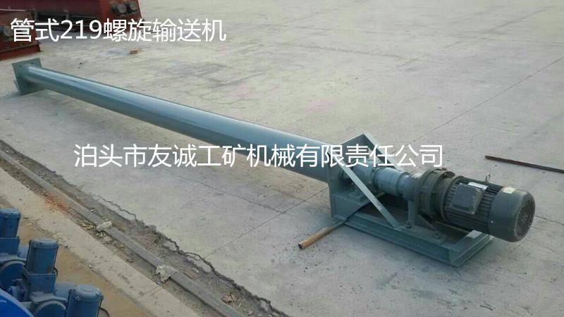 供应国标管径219绞龙  273  325 管式螺旋输送机 全密封 防扬尘