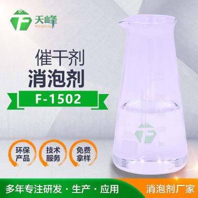 催干剂消泡剂 瞬间消泡 低用量 易分散 无残留 天峰厂家定制