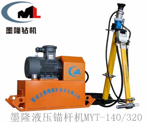 供应液压锚杆钻机多少钱墨隆厂家直销140锚杆钻机型号锚杆钻机价格 液压锚杆钻机