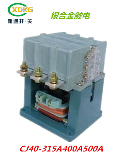 厂家直销CJ40大电流交流接触器供应纯银线圈