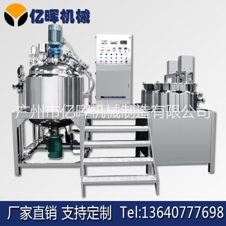 500L固定式组合膏霜搅拌机 化妆品生产 高速剪切真空乳化机 固定式真空乳化机