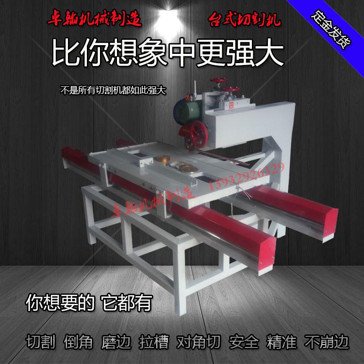 切石机瓷砖切割机大型石材切割机台