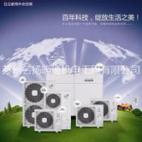 苏州日立中央空调销售安装维修保养