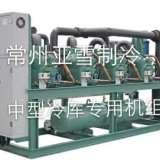 制冷机器_江苏制冷机器_制冷机器供应商_制冷压缩机厂家 制冷机器设备