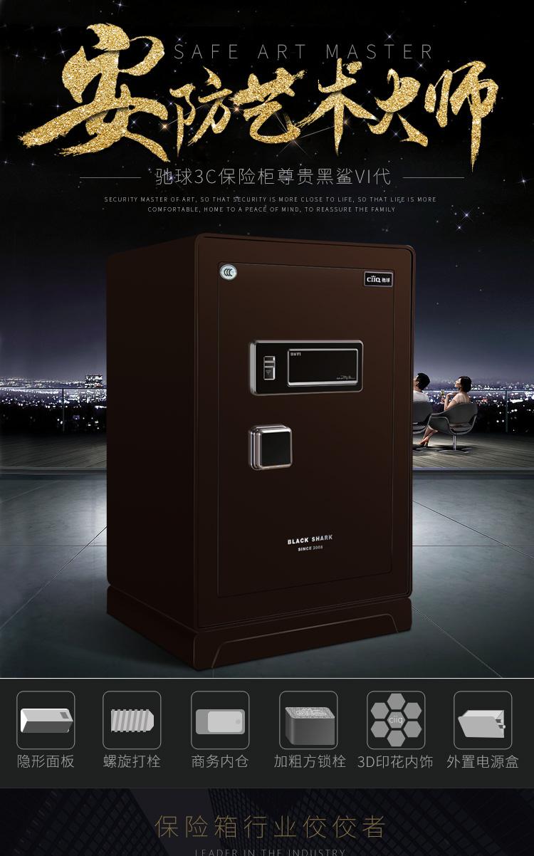 许昌驰球保险柜3C全钢保险箱家用办公保管箱