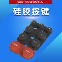 专业定制家用电器硅胶按键 来图来样生产硅胶按键 加工定制硅胶制品 硅胶按键供应批发