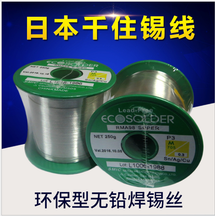 特价0.3mm无铅锡线 千住锡线M705 含银 无铅焊锡丝 250g/卷 铅焊锡丝 厂家 铅焊锡丝 市场价
