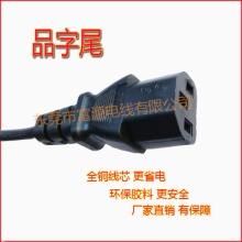 厂家直销欧规三插品字尾打印机电饭煲电源线黑色插头线纯铜制造