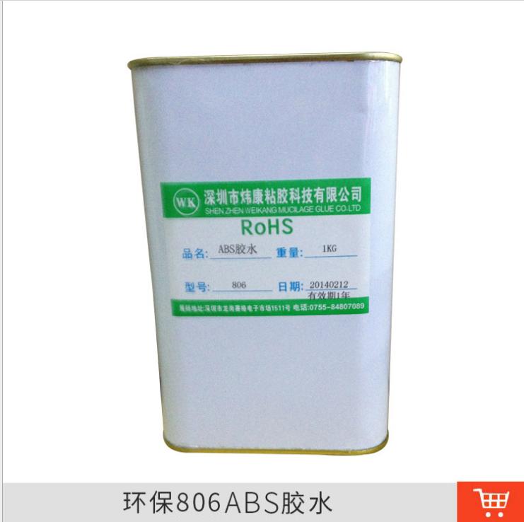 厂家批发环保胶水 ABS PC PS塑料粘胶剂 塑料专用胶 不发白专粘ABS胶水